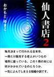 仙人書店2-電子書籍