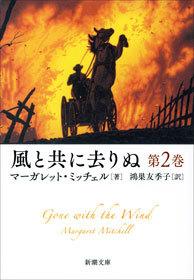 風と共に去りぬ 第2巻