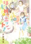 はじめのニット!(1)-電子書籍