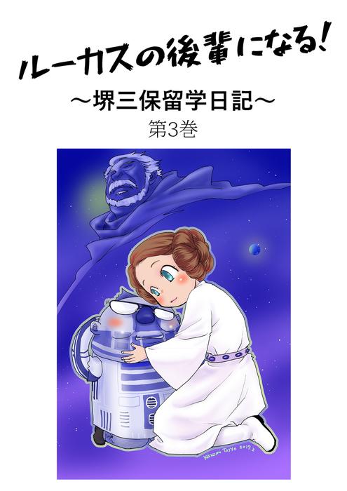 ルーカスの後輩になる! 〜堺三保留学日記〜 第3巻-電子書籍-拡大画像