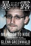 暴露―スノーデンが私に託したファイル―-電子書籍
