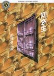 同窓生-電子書籍
