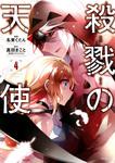 殺戮の天使 4-電子書籍