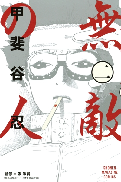無敵の人(2)-電子書籍