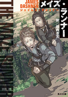 「メイズ・ランナー(角川文庫)」シリーズ