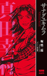サナダユキムラ―真田幸村―-電子書籍