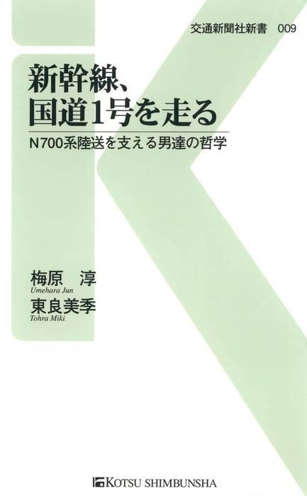 新幹線、国道1号を走る拡大写真