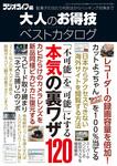大人のお得技ベストカタログ-電子書籍