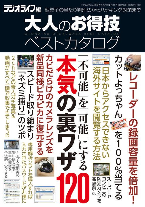 大人のお得技ベストカタログ-電子書籍-拡大画像