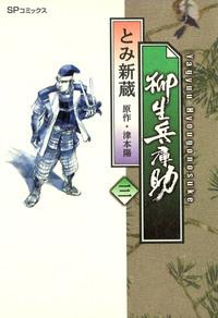 柳生兵庫助 3