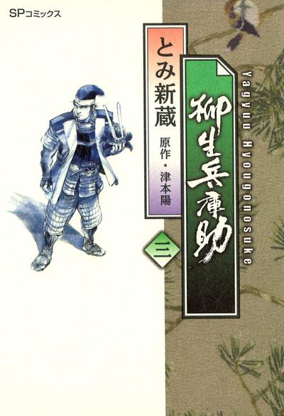 柳生兵庫助 3-電子書籍