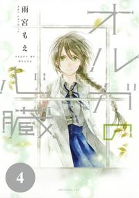 オルガの心臓(4)-電子書籍