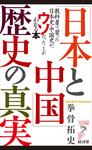 「日本と中国」歴史の真実-電子書籍