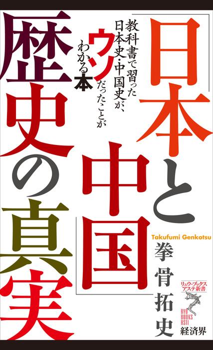 「日本と中国」歴史の真実-電子書籍-拡大画像