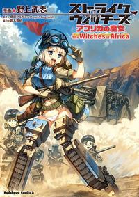 ストライクウィッチーズ アフリカの魔女