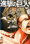 【続刊20%OFF】進撃の巨人(別冊少年マガジン)【期間限定2~21巻セット】-電子書籍