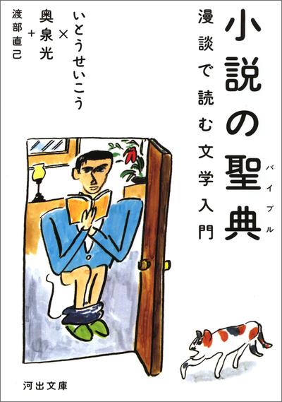 小説の聖典-電子書籍