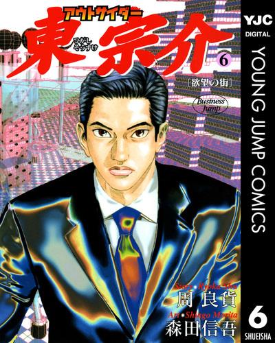 アウトサイダー東宗介 6-電子書籍