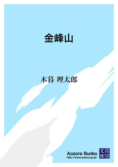 金峰山拡大写真