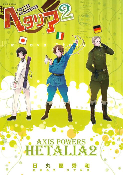 ヘタリア 2 Axis Powers-電子書籍-拡大画像