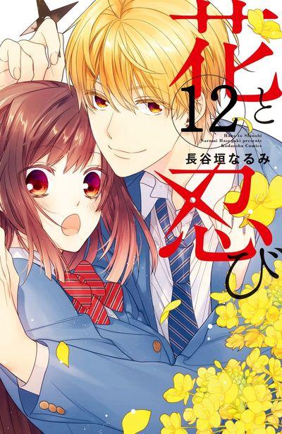 花と忍び 分冊版(12)-電子書籍
