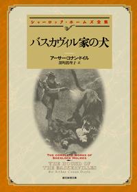 バスカヴィル家の犬【深町眞理子訳】-電子書籍
