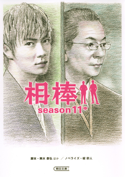 相棒 season11 中-電子書籍