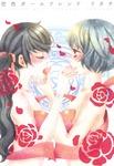 空色ガールフレンド-電子書籍