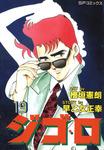 ジ・ゴ・ロ (19)-電子書籍