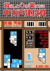 暮らしと心が楽になる「中古戸建投資」~借金ゼロ・経験ゼロ・人脈ゼロでもできる不動産投資の始めかた-電子書籍
