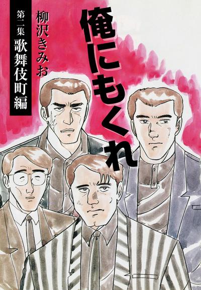 俺にもくれ(2)-電子書籍