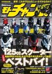 モトチャンプ 2016年4月号-電子書籍