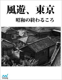 風遊、東京-電子書籍