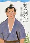 新太閤記(一)-電子書籍