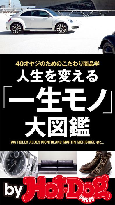 バイホットドッグプレス 人生を変える「一生モノ」大図鑑 2015年 4/17号-電子書籍-拡大画像