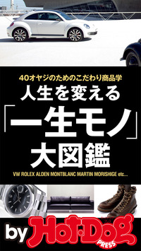 バイホットドッグプレス 人生を変える「一生モノ」大図鑑 2015年 4/17号