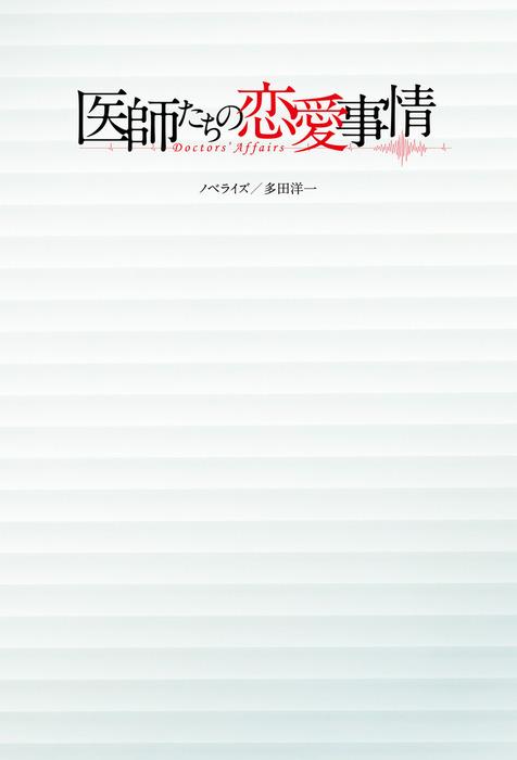 医師たちの恋愛事情-電子書籍-拡大画像