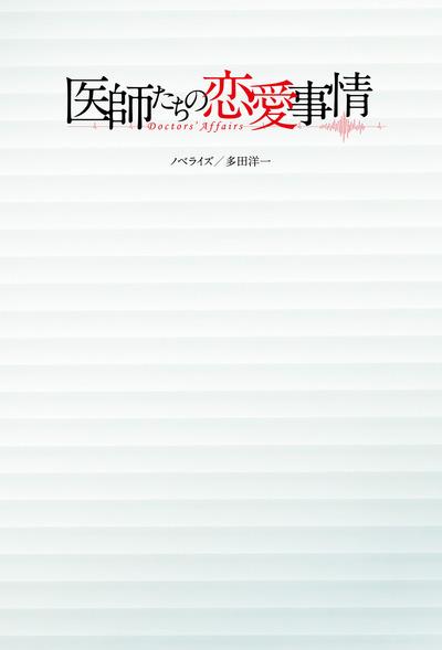 医師たちの恋愛事情-電子書籍