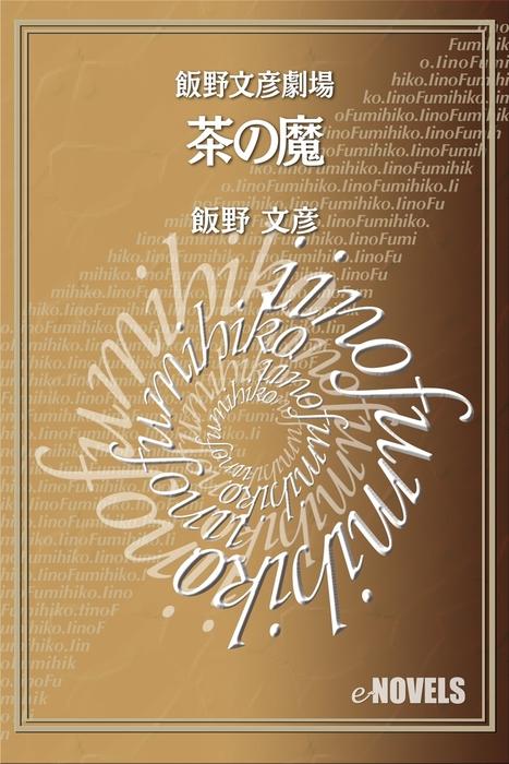 飯野文彦劇場 茶の魔拡大写真