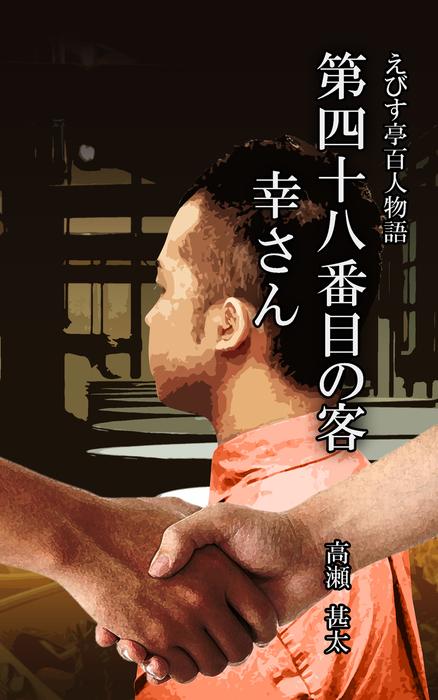 えびす亭百人物語 第四十八番目の客 幸さん-電子書籍-拡大画像