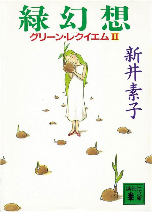 緑幻想 グリーン・レクイエム2-電子書籍-拡大画像