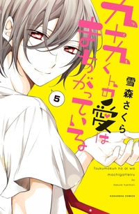 九十九くんの愛はまちがっている 分冊版(5)-電子書籍