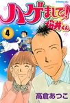 ハゲまして!桜井くん(4)-電子書籍
