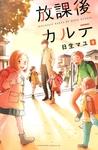放課後カルテ(9)-電子書籍