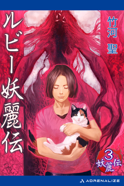 妖麗伝(3) ルビー妖麗伝-電子書籍