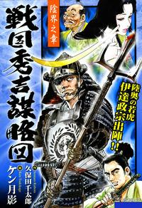 戦国秀吉謀略図 (2)