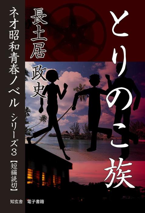 とりのこ族――ネオ昭和青春ノベル シリーズ3拡大写真
