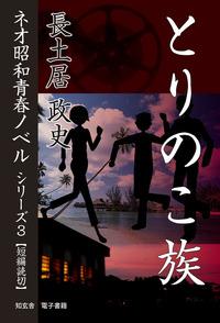 とりのこ族――ネオ昭和青春ノベル シリーズ3-電子書籍