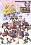 艦隊これくしょん -艦これ- 4コマコミック 吹雪、がんばります!(7)-電子書籍