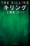 キリング2 捜査-電子書籍